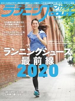 ランニングマガジン・クリール 2020年9月号