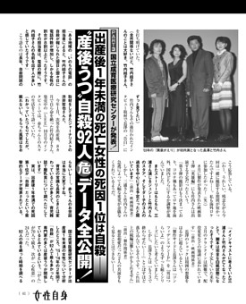 総力追悼特集PART3 竹内結子さん 出産後1年未満の死亡女性の死因1位は自殺—