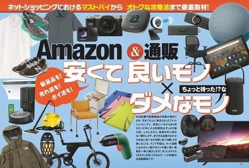 Amazon&通販 安くて良いモノ×ダメなモノ