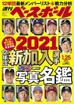 週刊ベースボール 2021年1月25日号