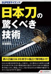 SUPERサイエンス 日本刀の驚くべき技術