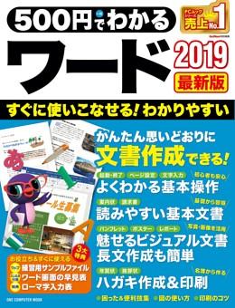 500円でわかる ワード2019 最新版