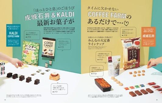 成城石井&KALDI COFFEE FARMの最新お菓子があるだけで…