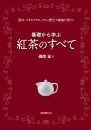 基礎から学ぶ 紅茶のすべて美味しくするテクニックから歴史や産地の話まで