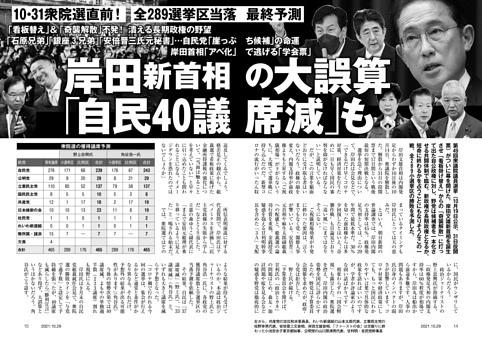 岸田新首相の大誤算「自民40議席減」も