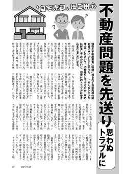 """""""自宅売却""""にご用心"""
