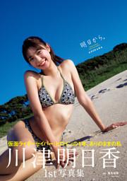 川津明日香ファースト写真集「明日から。」