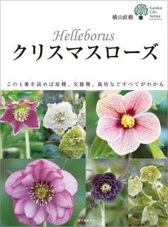 クリスマスローズこの1冊を読めば原種、交雑種、栽培などすべてがわかる