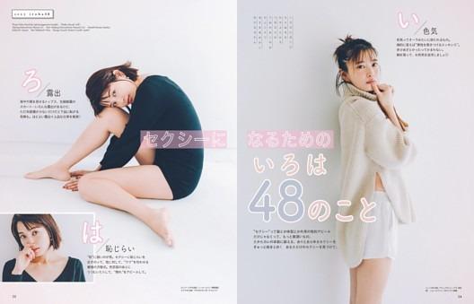 ★特集★セクシーになるためのいろは48のこと宮田聡子&垣内彩未