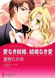 愛なき結婚、結婚なき愛【分冊】 12巻