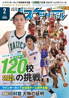 月刊バスケットボール 2020年2月号