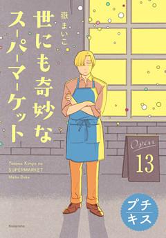 世にも奇妙なスーパーマーケット プチキス(13)