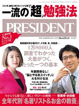 PRESIDENT 2021年1.29号