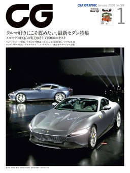 CG(CAR GRAPHIC) 2020年1月号