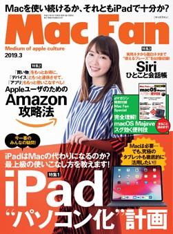 Mac Fan 2019年3月号