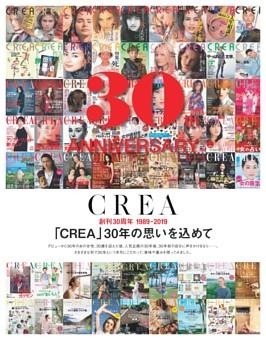 「CREA」30年の思いを込めて