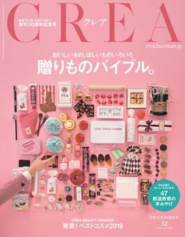 CREA 2019年12月号