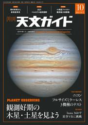 天文ガイド2021年10月号