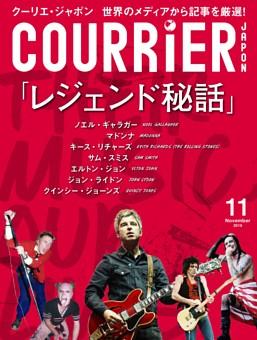 COURRiER Japon 2019年11月号