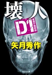 壊人——D1警視庁暗殺部