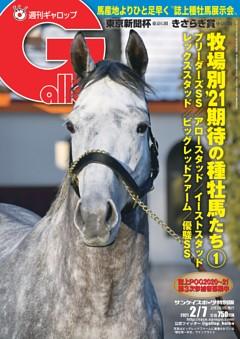 週刊Gallop 2021年2月7日号
