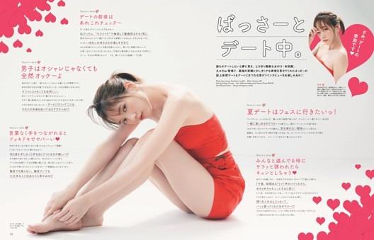 COVER INTERVIEW/本田翼ばっさーとデート中。