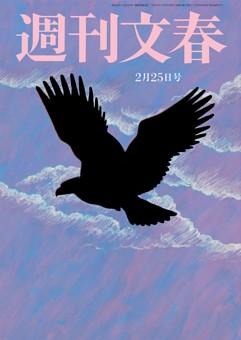 週刊文春 2月25日号