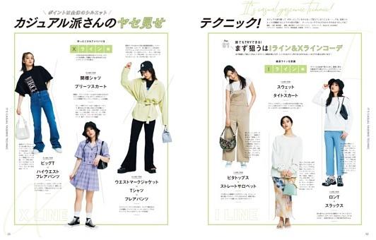 カジュアル派さんのヤセ見せテクニック!