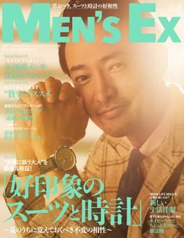 MEN'S EX 2020年08月号