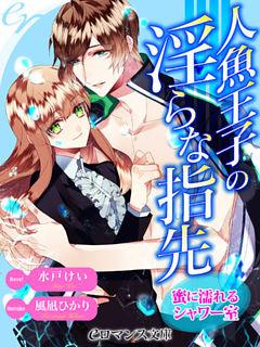 【dブック版】er-人魚王子の淫らな指先 蜜に濡れるシャワー室