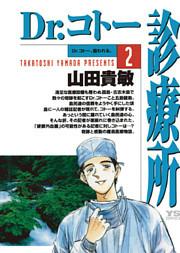 Dr.コトー診療所 2