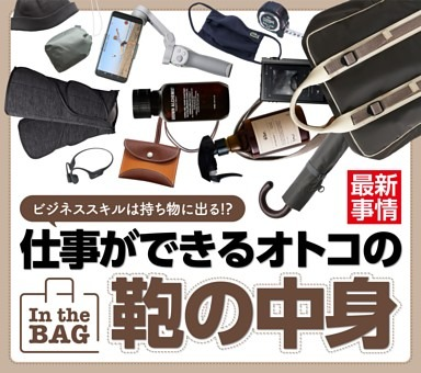 [特集第1部]ビジネススキルは持ち物に出る!? 仕事ができるオトコの鞄の中身