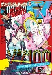 月刊サンデーGX 2020年12月号(2020年11月19日発売)