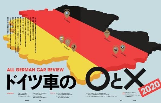 特集:「ドイツ車の〇と☓2020」