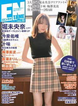 月刊エンタメ 2019年12月号