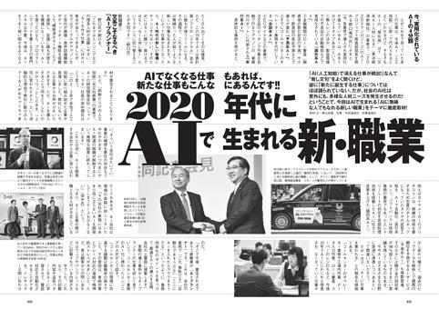 AIでなくなる仕事もあれば、新たな仕事もこんなにあるんです!! 2020年代にAIで生まれる新・職業