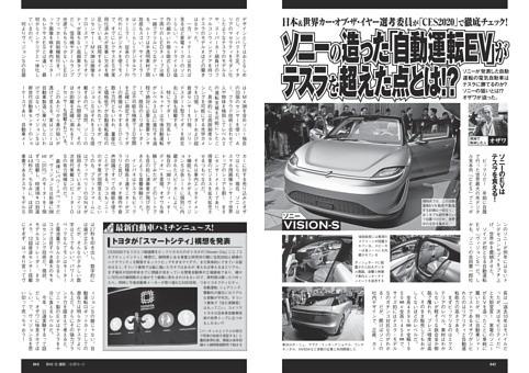 ソニーの造った「自動運転EV」がテスラを超えた点とは!?