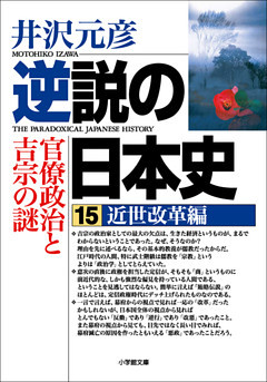 逆説の日本史15 近世改革編/官僚政治と吉宗の謎