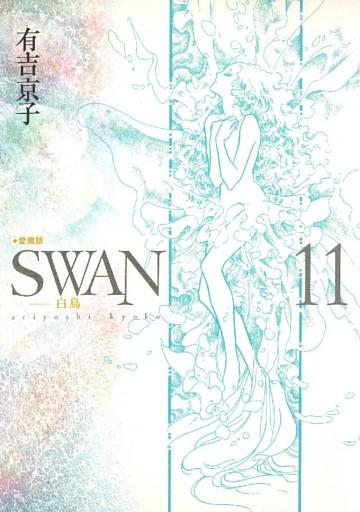 SWAN -白鳥- 愛蔵版 11巻