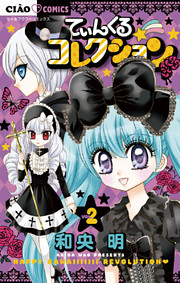 てぃんくる☆コレクション 2巻