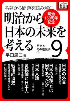 [明治150周年記念] 名著から問題を読み解く! 明治から日本の未来を考える (9) 明治とその遺伝子[1]