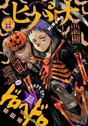 ヒバナ 2016年11月号(2016年10月7日発売)