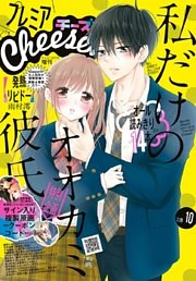 プレミアCheese! 2019年10月号(2019年9月5日発売)