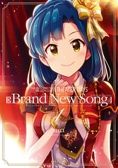 THE IDOLM@STER MILLION LIVE! THEATER DAYS Brand New Song: 1