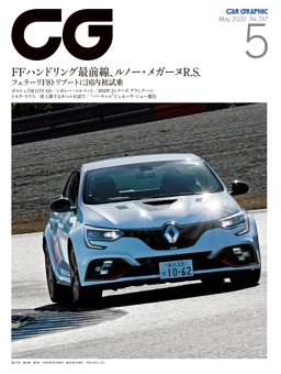 CG(CAR GRAPHIC) 2020年5月号