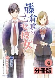 藤倉君のニセ彼女【分冊版】(コミックポルカ)4