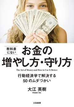 教科書にないお金の増やし方・守り方