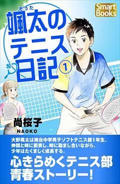 颯太のテニス日記 1巻