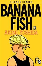 BANANA FISH 3巻