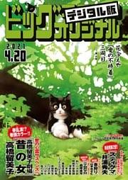 ビッグコミックオリジナル 2021年8号(2021年4月5日発売)